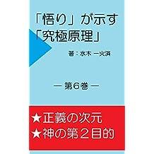 Satorigasimesukyuukyokugenridairokkan (Japanese Edition)