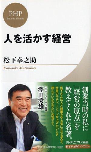 人を活かす経営 (PHPビジネス新書 松下幸之助ライブラリー)