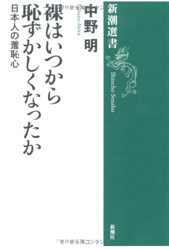 裸はいつから恥ずかしくなったか―日本人の羞恥心 (新潮選書)