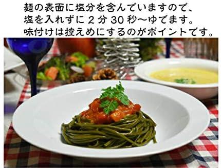 スピルリナパスタ 60g×6P カルナ スーパーフード モチモチ食感 色鮮やかな麺