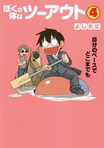 Download My body Tsuauto 4 (Grand Jump favorite book Comics) (2013) ISBN: 4087826740 [Japanese Import] pdf
