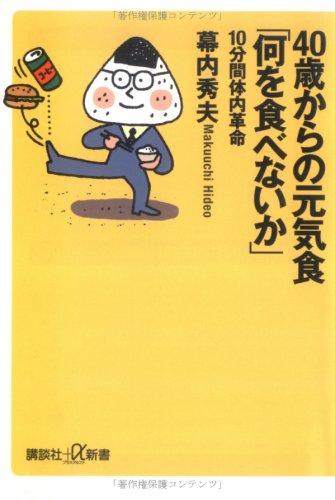 40歳からの元気食「何を食べないか」-10分間体内革命 (講談社+α新書)