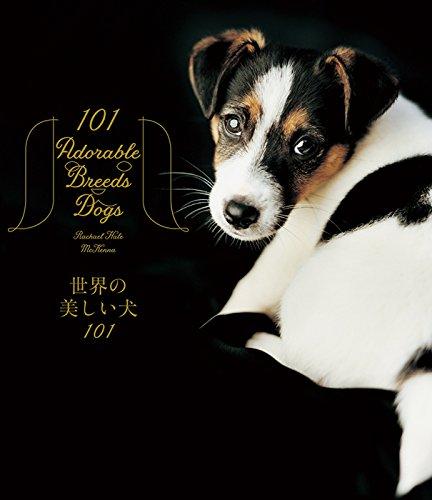 世界の美しい犬101 / レイチェル・ヘイル・マッケナ