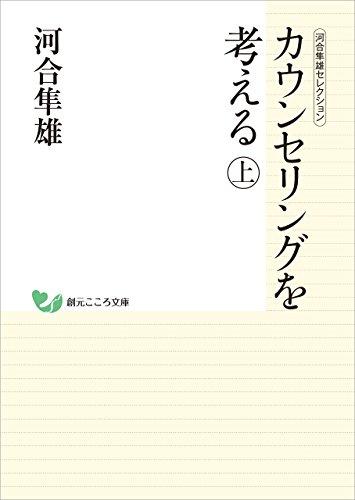 河合隼雄セレクション カウンセリングを考える (上) (創元こころ文庫)