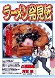 ラーメン発見伝 20 (ビッグコミックス)