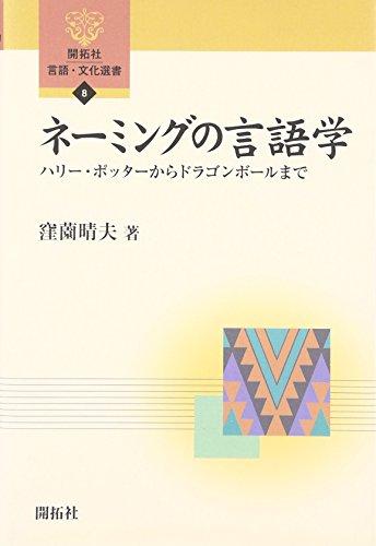 ネーミングの言語学―ハリー・ポッターからドラゴンボールまで (開拓社言語・文化選書)