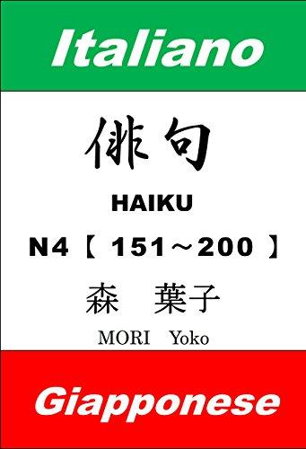 Haiku 俳句 (Italiano-Giapponese) 151~200 (Italian Edition)