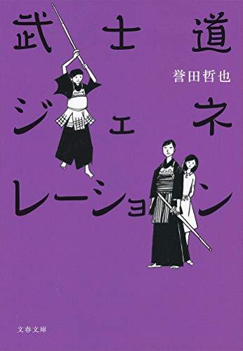 武士道ジェネレーション (文春文庫 ほ 15-8)