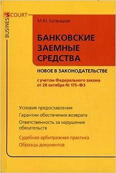 Banking and borrowed funds the new legislation / Bankovskie i zaemnye sredstva novoe v zakonodatelstve