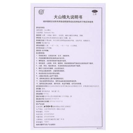 3盒】tongrentang, Beijing Tong ren Tang ()