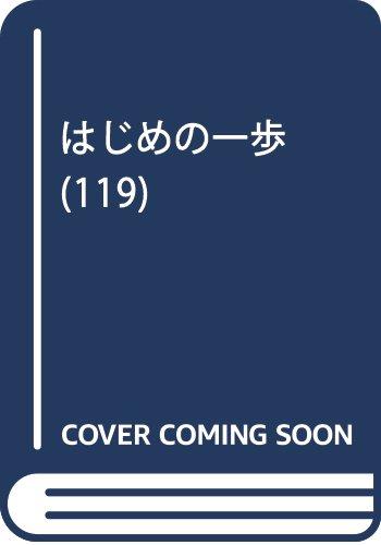 はじめの一歩(119): 週マガKC (少年マガジンコミックス)