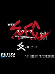 「劇場版 SPEC〜結(クローズ)〜 爻(コウ)ノ篇」ナビ