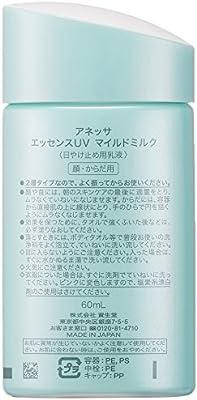 ANESSA essence UV sunscreen mild milk SPF35/PA+++ 60mL / 2oz