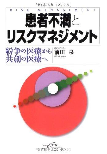 Read Online Kanja fuman to risuku manejimento : Funsō no iryō kara kyōsō no iryō e pdf