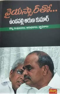 Amazon in: Buy YSR tho Vundavalli Book Online at Low Prices
