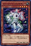 Yu-Gi-Oh / Gem-Knight Alexandrite (Common) / Booster SP: Raging Masters (SPRG-JP031) / A Japanese Single individual Card