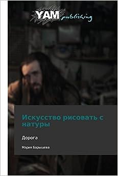 Book Iskusstvo risovat' s natury: Doroga