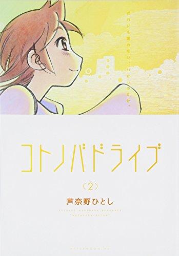コトノバドライブ(2) (アフタヌーンKC)