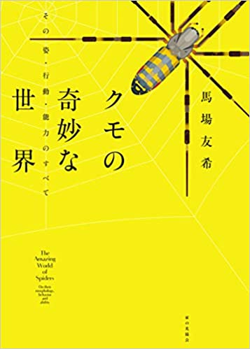 クモの奇妙な世界 その姿・行動・能力のすべて (日本語) 単行本 - 2019/8/28 馬場 友希 (著)