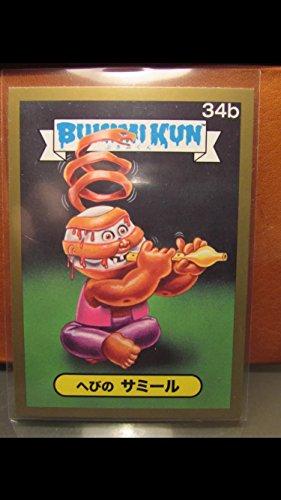Bukimi Kun 2014 Gold Parallel 34b Insert Garbage Pail Kids Topps Non-sport Trading Cards Japanese Japan from Topps