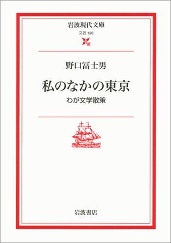 私のなかの東京―わが文学散策 (岩波現代文庫)