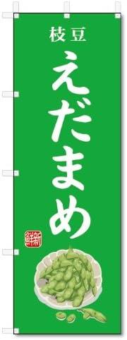 며 깃발 えだまめ (W600×H1800) 완두콩, 야채 / Banner Edamame (W600×H1800) Edamame and Vegetables