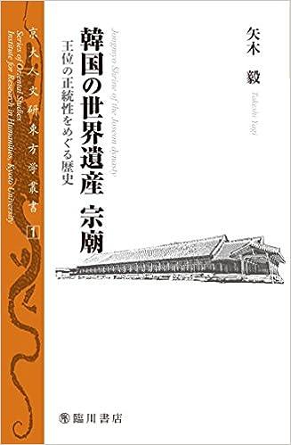 韓国の世界遺産 宗廟――王位の正...