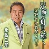 ASHIATO WA ASU E TSUZUKU -HOSHINO TETSURO WO UTAU- by Indies Japan