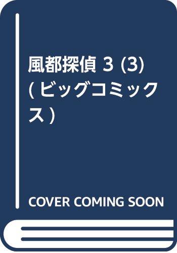 風都探偵 3 (3) (ビッグコミックス)