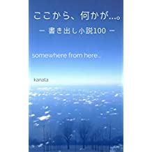somewhere from here: 100 beginnings of a story (Japanese Edition)