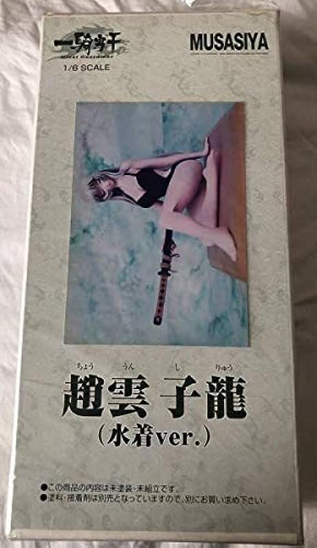 《무사시야》 일기당천 조운 자룡 수영복Ver.1/6 피규어 MUSASIYA 미조립