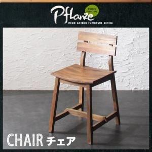 [テーブルなし]チェア[Pflanze]ルームガーデンファニチャーシリーズ プフランツェ B077SC46GG