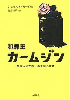 壜の中の手記 (角川文庫) | ジェ...