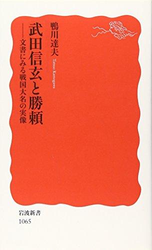 武田信玄と勝頼―文書にみる戦国大名の実像 (岩波新書)