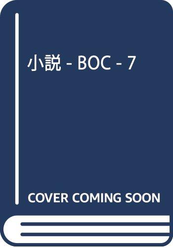 小説 - BOC - 7 (単行本)