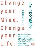 わたしの心が晴れる: Change your Mind, Change your Life.