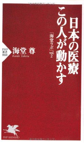 日本の医療 この人が動かす 「海堂ラボ」vol.2 (PHP新書)