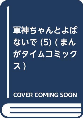 軍神ちゃんとよばないで (5) (まんがタイムコミックス)