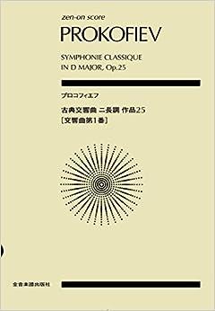 スコア プロコフィエフ 古典交響曲 ニ長調 作品25 [交響曲第1番] (zen-on score)