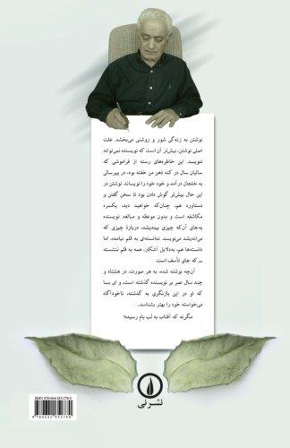 Hadise Nafs, volume 1 (Persian Edition) Hassan Kamshad