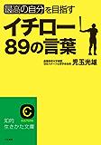 イチロー89の言葉 (知的生きかた文庫)