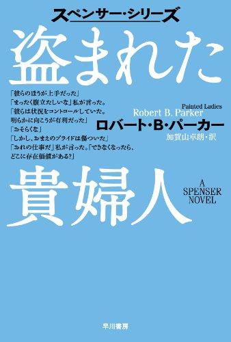 盗まれた貴婦人〔ハヤカワ・ミステリ文庫〕 (スペンサー・シリーズ)