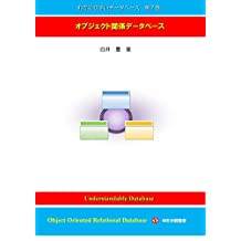 Understandable Database No7: Object Oriented Relational Database (Japanese Edition)
