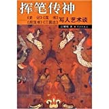 img - for Vivid Character Portrait of Historical Records, History of the Han Dynasty, History of the Later Han and Records of Three Kingdoms (Chinese Edition) book / textbook / text book