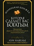 img - for Little Book that will make you rich / Malenkaya knizhka, kotoraya sdelaet vas bogatym book / textbook / text book