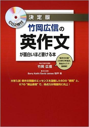 CD2枚付 決定版 竹岡広信の 英作...
