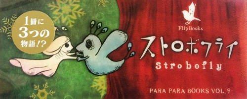 ストロボフライ (もうひとつの研究所パラパラブックスシリーズvol.9)