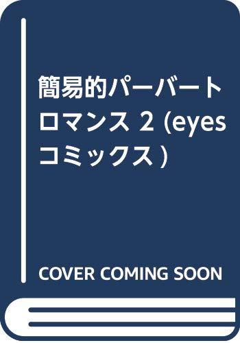 簡易的パーバートロマンス 2 (eyesコミックス)