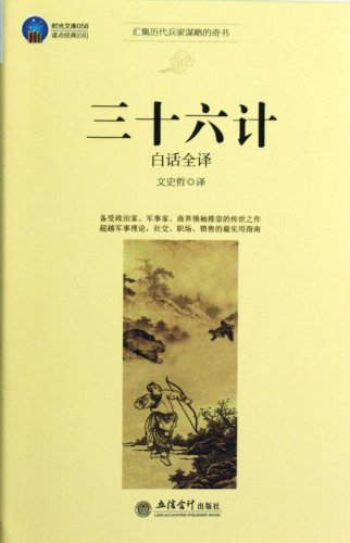 Thirty-Six Stratagems- Interpretation with Modern Chinese (Chinese Edition)