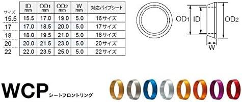 富士工業(FUJI KOGYO) シートフロントリング アルミ製 ブルー A-BLWCP 15.5